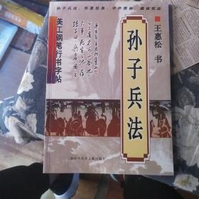 美工钢笔行书字帖.孙子兵法