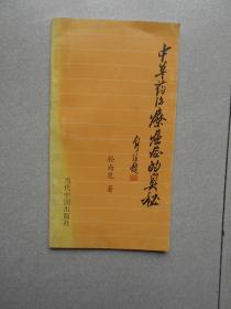 中草药治疗癌症的奥秘 --【48开小册子】