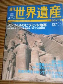 日文原版杂志 周刊 世界遗产2000年共17本合售
