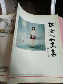 韩澄人物画集(16画册)品如图