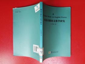 英语诗歌的文体学研究
