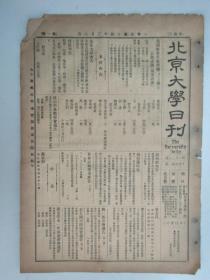 民国报纸《北京大学日刊》1925年第1639号 8开2版  有七系主任改选结果等内容
