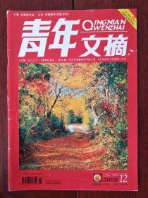 《青年文摘》2008年12月上·半月刊