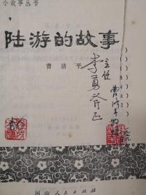 陆游的故事  作者签名  签名用被撕破 少 如图         新D3