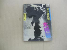 广岛原子弹投掷大揭秘
