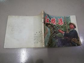 A3《红旗渠》文革电影版连环画 (1971年6月一版一印)