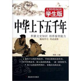 中华上下五千年无障碍阅读(学生版)