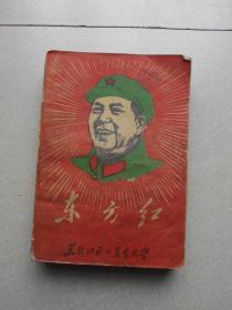 东方红颂歌集(内有:毛主席林彪合影).
