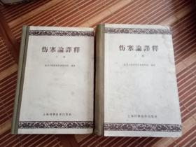 伤寒论译释 上下册(59年1版1印)