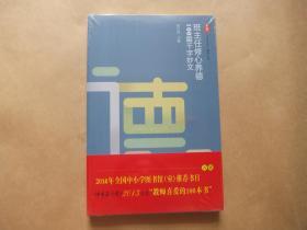 大夏书系·教师生活:班主任修心养德100篇千字妙文