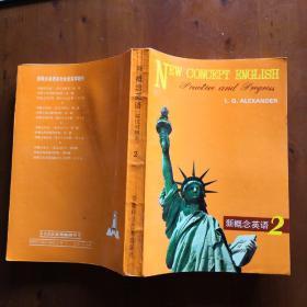 新概念英语(英汉对照本)第二册