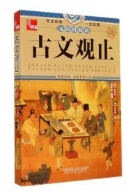 古文观止(无障碍阅读)/典藏