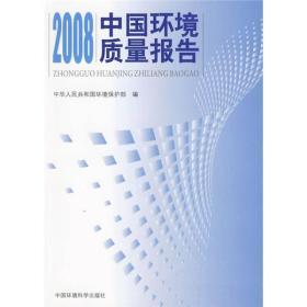 2008中国环境质量报告