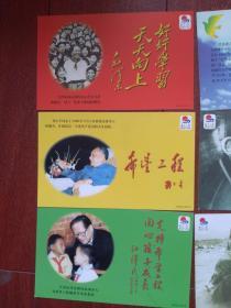 希望工程邮资明信片一套七张,1999吉林,有毛主席、邓小平、江泽民题词手迹