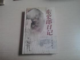 东史郎日记(精装)