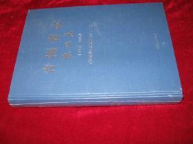 青海省志.农业志(1985-2005)  大16开精装全新未拆封