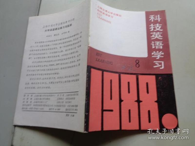 科技英语学习1988年8