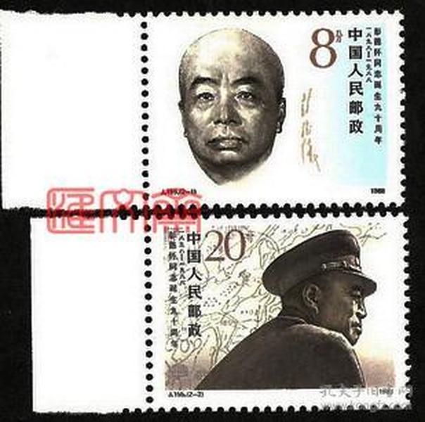 J155彭德怀同志诞生一百周年,头像请为人民鼓咙胡、彭大将军,带左边原胶全新邮票一套