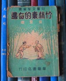 竹林里的奇遇(儿童文学丛书)【民国三十六年二版】