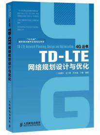 TD-LTE网络规划设计与优化 专著 TD-LTE network planning, design and optimization 肖清华[