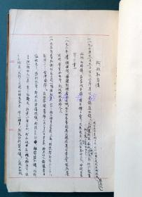 """著名音乐教育家、1916年台湾音乐会创始人之一 柯政和(1889-1979) 约1955年手稿""""自传、编著音乐书谱目录、敌伪时期特殊经历、社会关系""""等一厚册约75叶150面(内容丰富,珍贵资料)S028"""