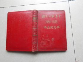 浙大工农速中1954---1958 毕业纪念册(弘一大师高徒李鸿梁毛笔题句签名印章)其他人题词题句3页.
