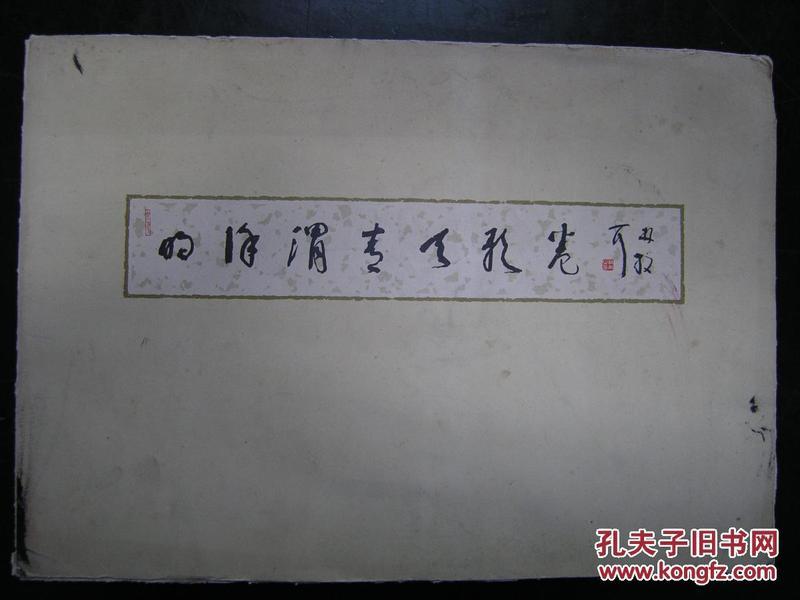 低价出售!8开!1978年上海人民美术出版社一版一印《明徐渭青天歌卷》活页19张全,外加一张说明···