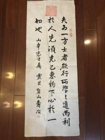 著名高僧民国上海普济寺、山西碧云寺住持寿冶法师书法镜片