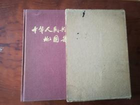 【中华人民共和国地图集——(缩印本)、 (1984年上海1版1印,16开全红面布纹精装本;  带函套