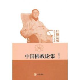 印顺法师佛学著作选集:中国佛教论集