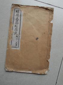 绣像易筋经图说 后附八段锦 梁世昌序(线装书.)