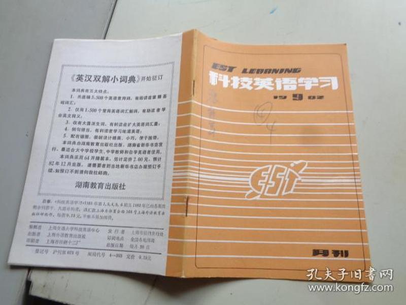 科技英语学习1982.9