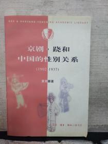 京剧·跷和中国的性别关系 (1902—1937)