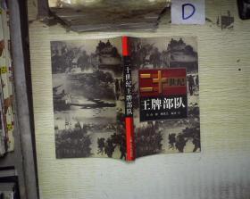 二十世纪王牌部队  。、