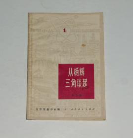 数学小丛书1从杨辉三角谈起  1979年