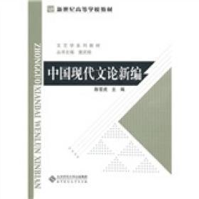 中国现代文论新编