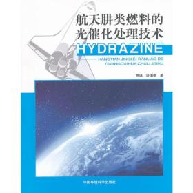 航天肼类燃料的光催化处理技术