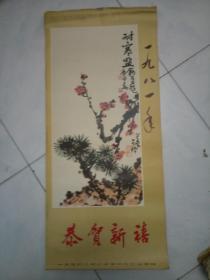 1981年孟庆江等名家彩绘美女长条挂历 恭贺新禧 7张全