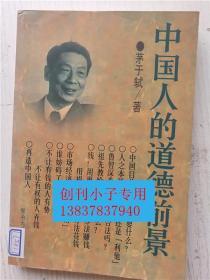 中国人的道德前景  茅于轼  著  暨南大学出版社