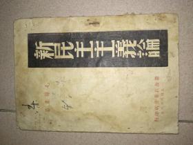新民主主义论 毛泽东  渤海新华书店 1948年8月印