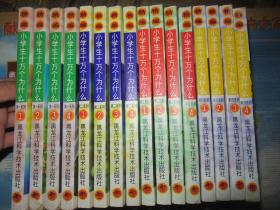 精编小学生十万个为什么(第一、二、三、四系列,共16册全,修订版)