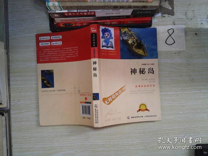 神秘岛 彩插励志版/语文新课标必读无障碍阅读