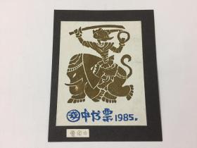 小版画藏书票:贾国中、藏书票原作《国中藏书》