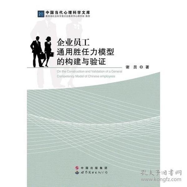 9787510062674企业员工通用胜任力模型的构建与验证
