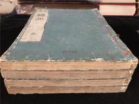 和刻本改订音训《礼记》4册全,较初印本。