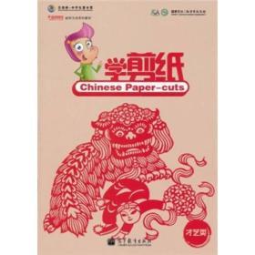 《中国欢迎你》短期汉语系列教材·才艺类:学剪纸