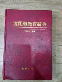 远距离教育辞典