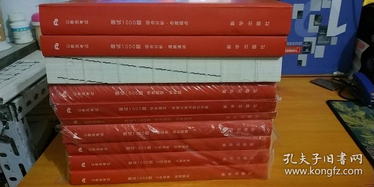 公务员考试:面试1000题(全十10册),综合分析《