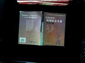 2000年中国社会全景