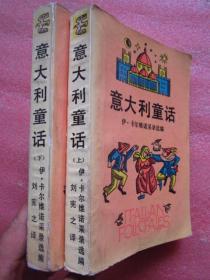 《意大利童话》 (全两册)【1985年1版1印】 品相与图为准——免争议